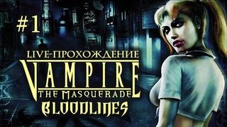 "Live-Прохождение: ""Vampire: The Masquerade – Bloodlines"" #1"