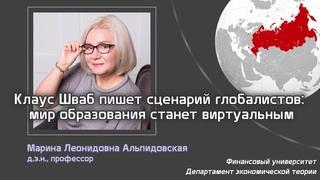 М.Л. Альпидовская - Клаус Шваб пишет сценарий глобалистов: мир образования станет виртуальным