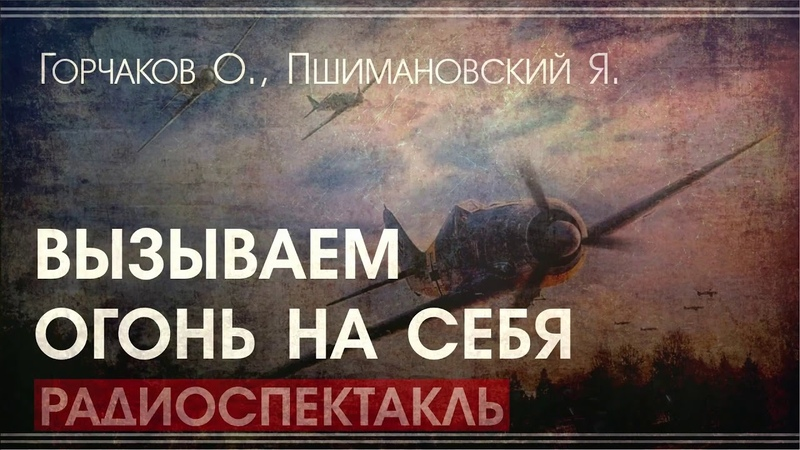 Овидий Горчаков и Януш Пшимановский Вызываем огонь на себя РАДИОСПЕКТАКЛЬ аудиокнига