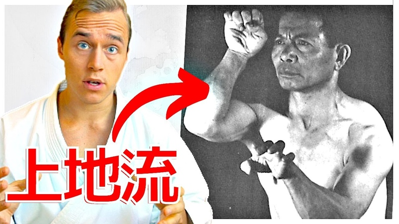 The Best KARATE Style for Self Defense 上地流