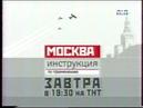 Москва. Инструкция по применению (ТНТ, 19.07.2005) Анонс