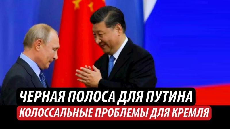Черная полоса для Путина Колоссальные проблемы для Кремля