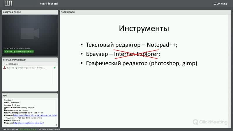 Профессия Веб разработчик Урок 1