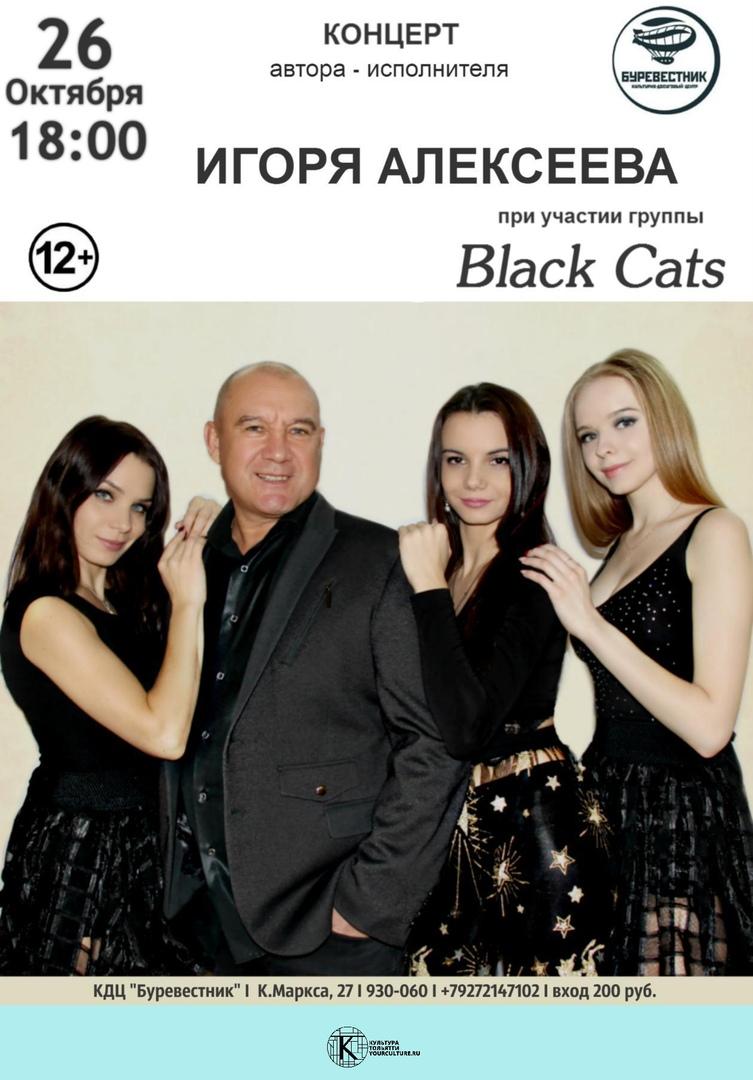 Концерт Игоря Алексеева