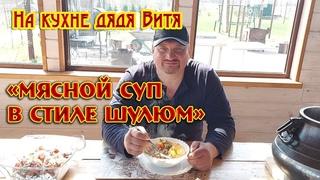 Суп с мясом в стиле Шулюм. НО! ВКУСНЕЕ! От Дяди Вити!