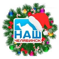 Логотип Наш Челябинск. Дарим автомобиль