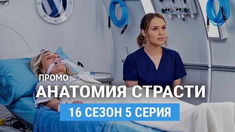 Анатомия страсти 16 сезон 5 серия Промо Русская Озвучка
