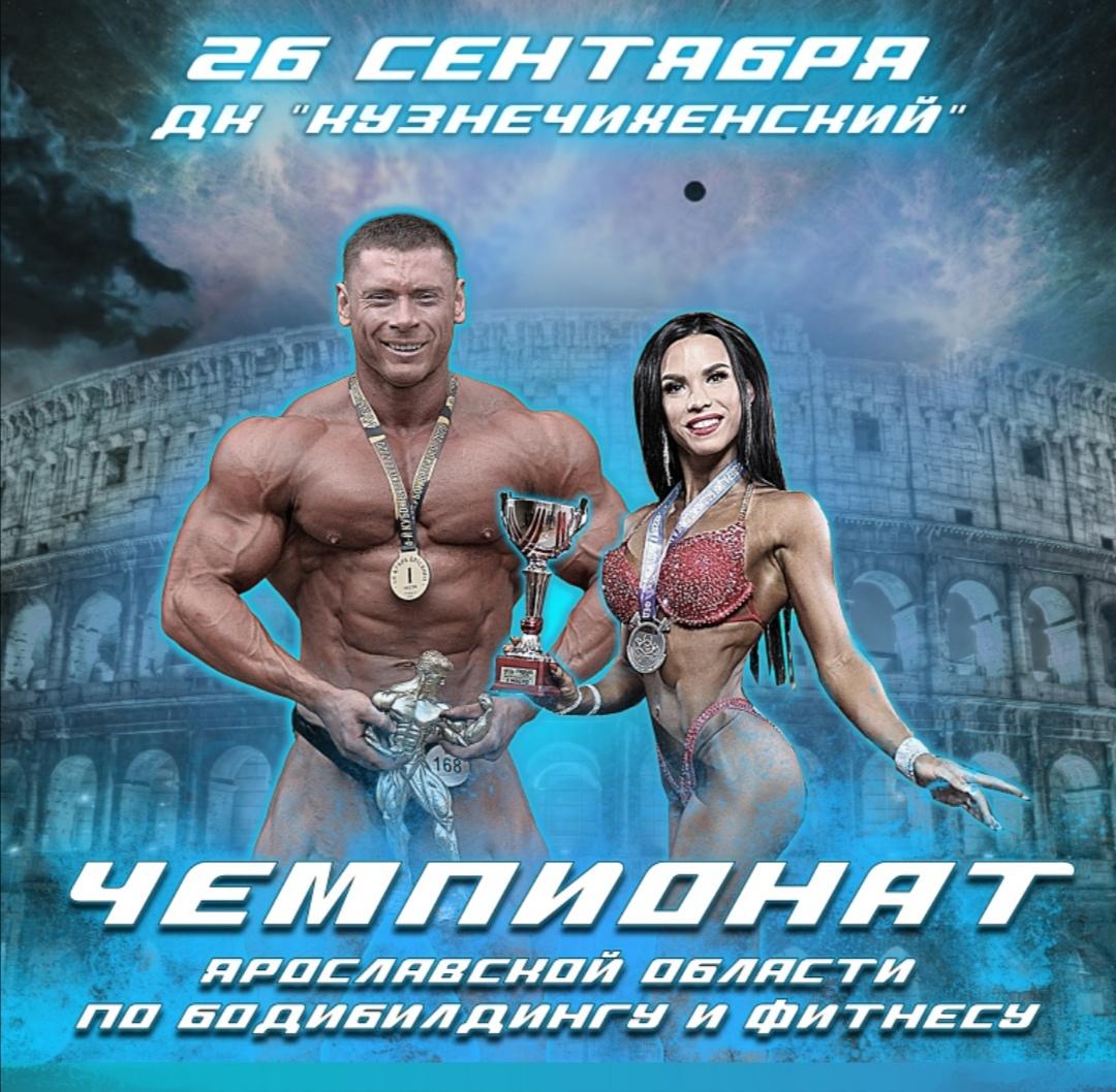 Афиша Ярославль Чемпионат ЯОФББ 2020 / 26 Сентября 2020