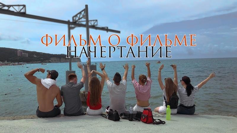 Начертание Фильм о фильме 2019 KURELOV FAF INSCRIPTION 2019 MK