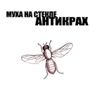 Обложка Yyyy - АнтикрАх