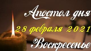 Апостол дня. 28 января 2021. Первое послание к Коринфянам