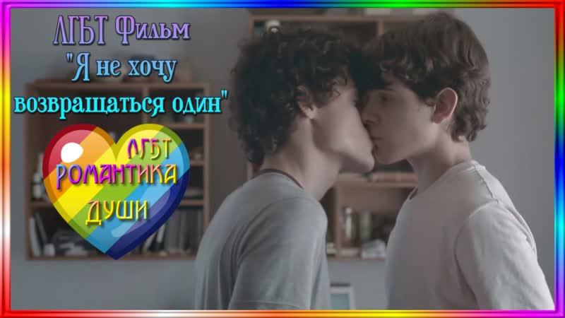 ЛГБТ Фильм ✦Я не хочу возвращаться один Eu N o Quero Voltar Sozinho✦ Бразилия 2010