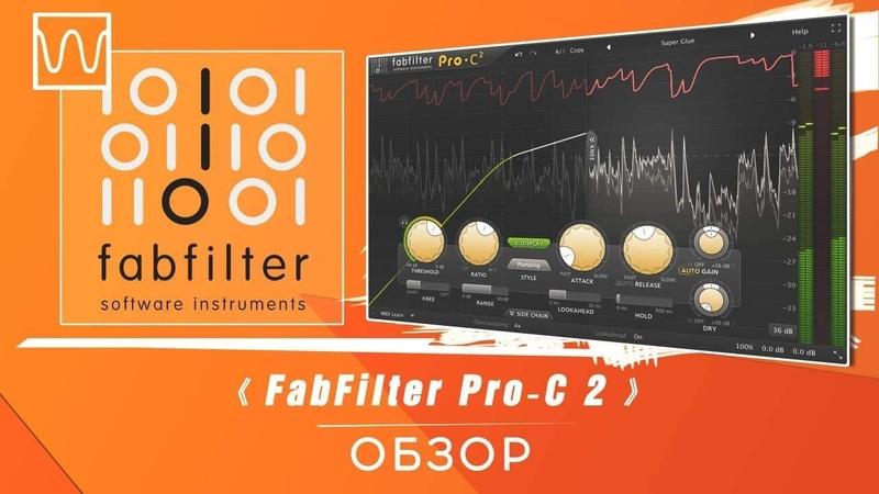 Обзор FabFilter Pro C2