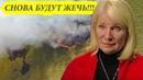 Сибирь СНОВА БУДУТЬ ЖЕЧЬ Если ничего не менять Татьяна Давыденко Красноярск