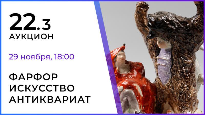 Аукцион №22 ФАРФОР ИСКУССТВО АНТИКВАРИАТ