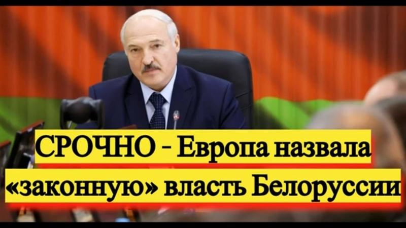 СРОЧНО Европа назвала законную власть Белоруссии Новости и политика