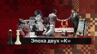Эпоха двух «К»: Карпов - Каспаров ♟️ История шахмат #7 // Дмитрий Олейников