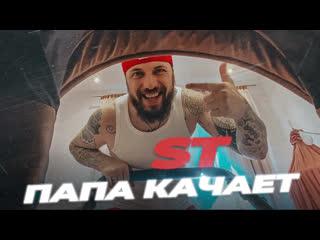 ST - Папа качает (Премьера клипа 2020)