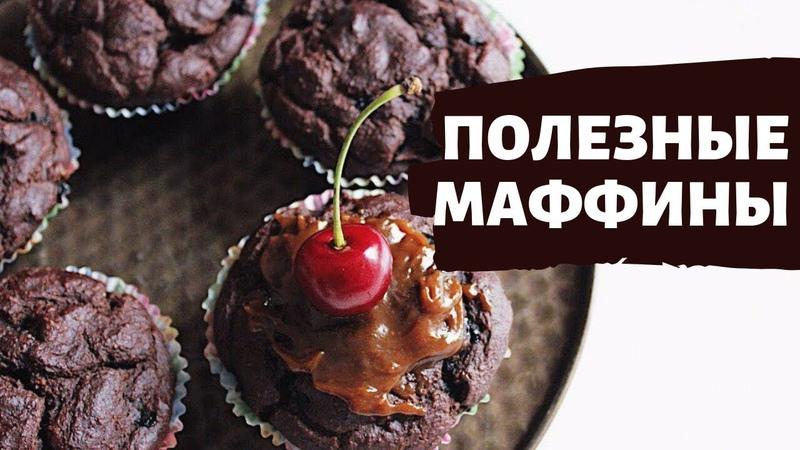 ШОКОЛАДНЫЕ КЕКСЫ | вкусный и полезный пп десерт | рецепт