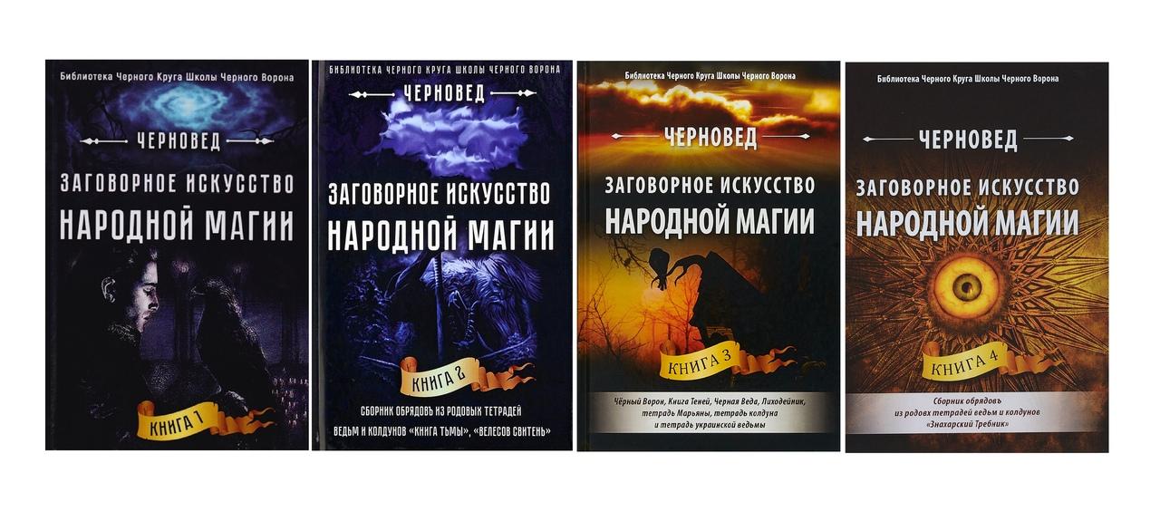 Черновед (Василий Шадрин) - Заговорное искусство народной магии. Книга 1 - 4 (2017-2018). H8aJyeDaVxY