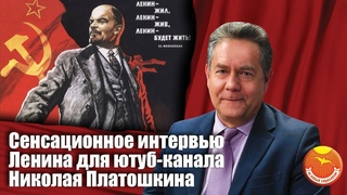 Сенсационное интервью Ленина для ютуб-канала Николая Платошкина.