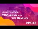 ИС18 Концерт закрытия Альтаир им.Правика