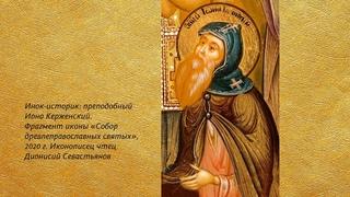Беседа 38. Преподобный Иона Керженский