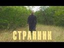 Песня-притча «Странник».Священник Игорь Сильченков и Лариса Маслова
