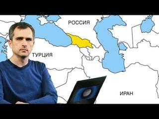 Крах европейской мечты: или как Грузия очутилась между «российским молотом» и «турецкой наковальней»