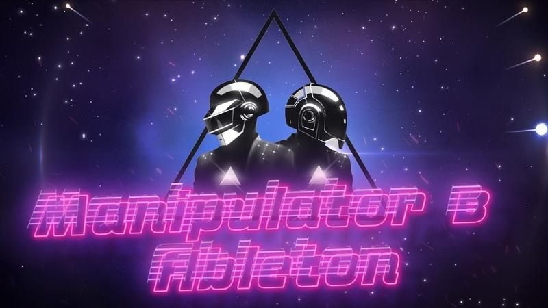 Эффект Duft Punk Manipulator в Ableton Live