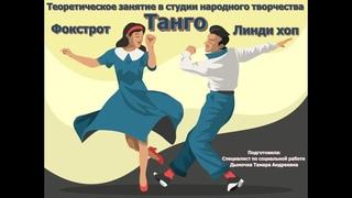 Студия народного творчества/Экскурс в историю танцев 20 века/Танго/Фокстрот/Линди хоп