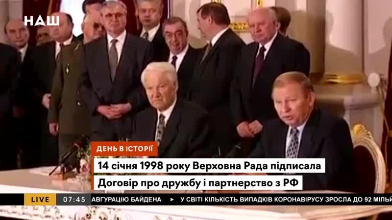 Договір про дружбу і партнерство між Україною та РФ Як його підписували та розр