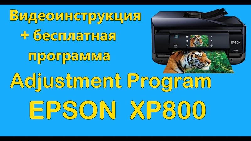 Adjustment Program Epson XP800 Скачать бесплатно