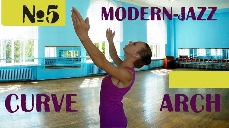 Упражнения для верхней части позвоночника Сurve и arch Modern jazz Урок №5