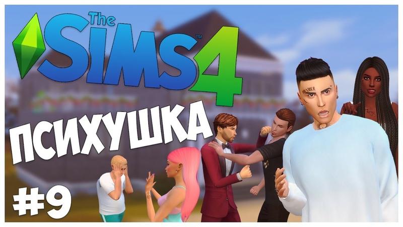 ЕЩЕ ОДНА СМЕРТЬ 😰 The Sims 4 Челлендж ПСИХУШКА