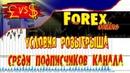 Условия участия в розыгрыше на канале Форекс Онлайн или как можно заработать денег в интернете!