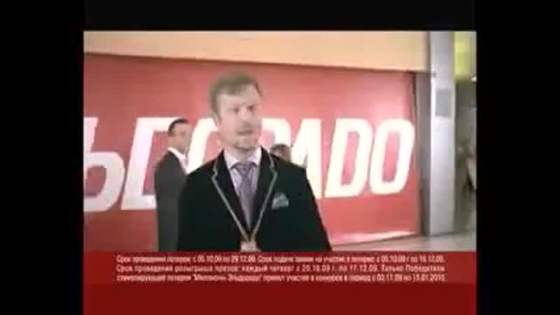 Реклама Эльдорадо 2009