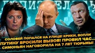Бросил вызов Путину! / Соловьев пойман на улице! / Реальный срок Симоньян! Митинг Навальный