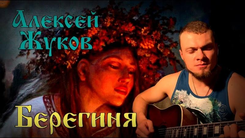 Алексей Жуков Берегиня АВТОРСКАЯ