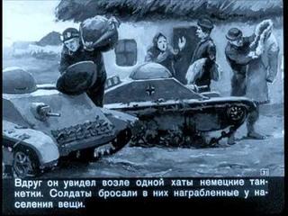 Самый младший из героев (Валя Котик).Диафильм