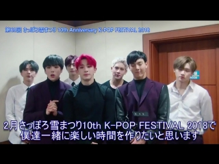 [RAW|VK][] message from MONSTA X @ KOREPO 10th K-POP FESTIVAL2018