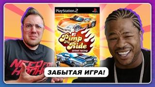 ТАЧКУ НА ПРОКАЧКУ - ИГРА О КОТОРОЙ ЗАБЫЛИ ВСЕ! / Pimp My Ride: Street Racing (PS2)
