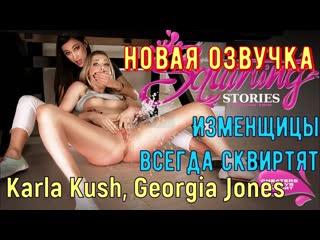 Karla Kush, Georgia Jones - Изменщицы вс... русском) (720p).mp4