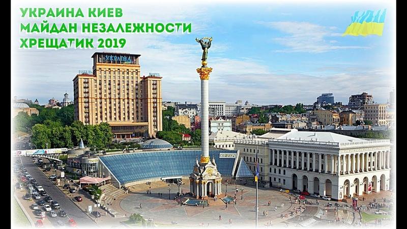 Украина Киев Майдан Незалежности Хрещатик 2019