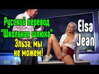 Elsa Jean Нежный секс  [Трах, all sex, porn, big tits, Milf, инцест, порно blowjob brazzers секс анальное] секс порно