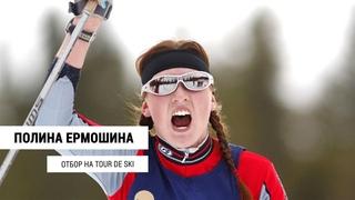 Училась в США   Тренировалась в Германии   Сборная России   Tour de Ski