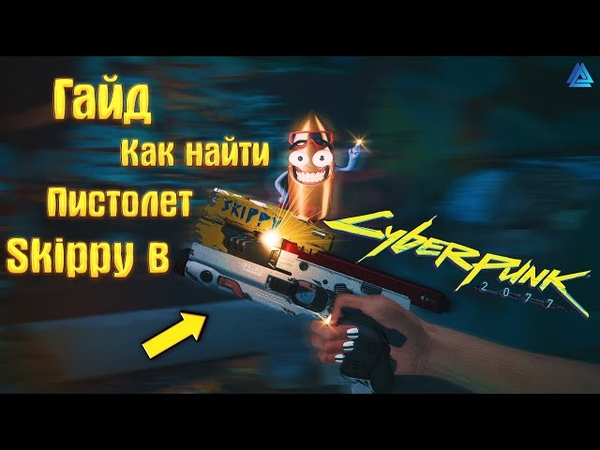 🛠 Как найти Говорящий пистолет Skippy Пистолет Cyberpunk2077