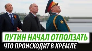 Путин начал отползать. Что происходит в Кремле
