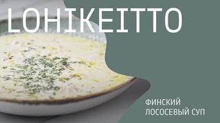 Финские рецепты: Lohikeitto