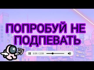 🤫Попробуй НЕ подпевать🤫💎ХИТЫ 2021💎/🤫Try not to sing along🤫💎HITS 2021💎